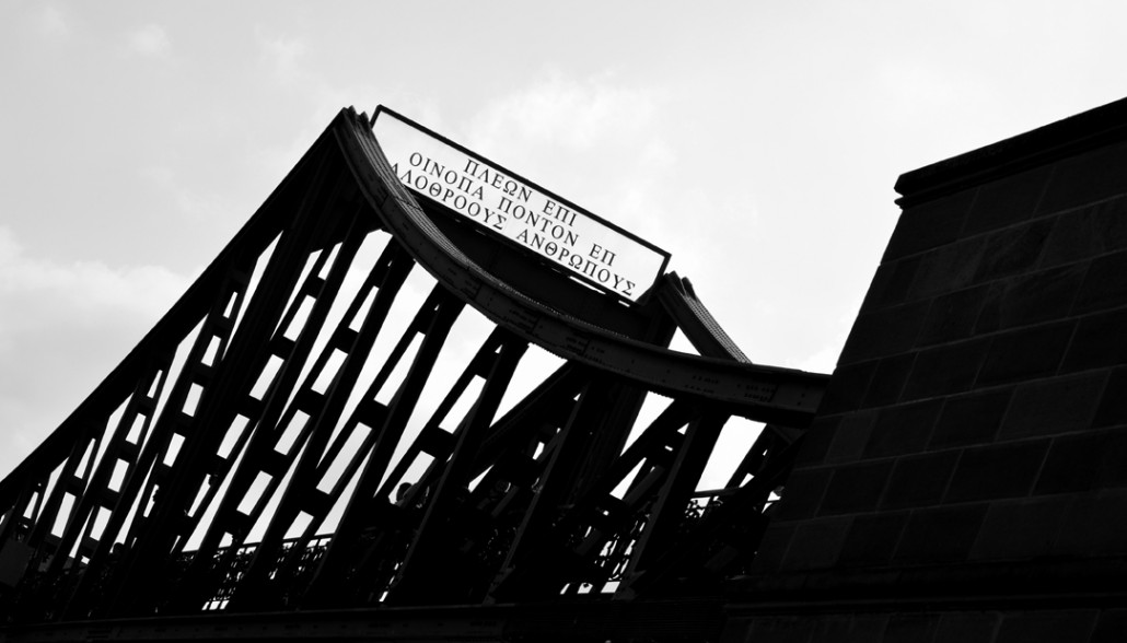 Eiserner-Steg-Frankfurt-επιγραφή-Οδύσσεια-Όμηρος